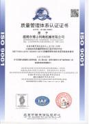 质量管理体系认证(中文)